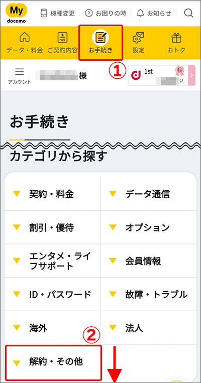 「My docomo」でのMNP予約番号発行手続き02