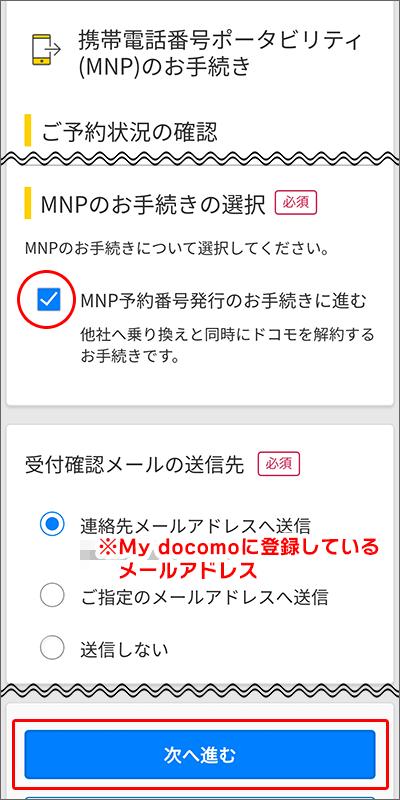 「My docomo」でのMNP予約番号発行手続き04