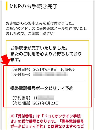 「My docomo」でのMNP予約番号発行手続き06