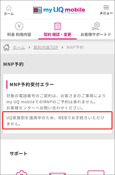 UQ家族割加入中のため、WEBでの手続きが不可