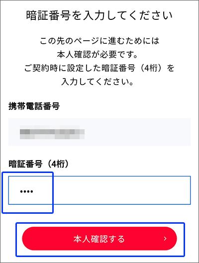 My Y!mobileでのMNP予約番号発行手続き01