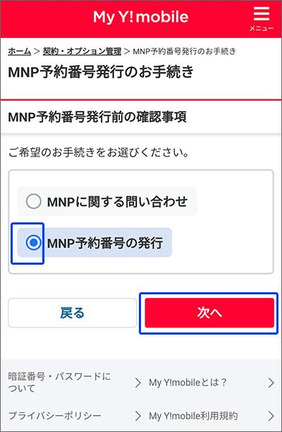 My Y!mobileでのMNP予約番号発行手続き02