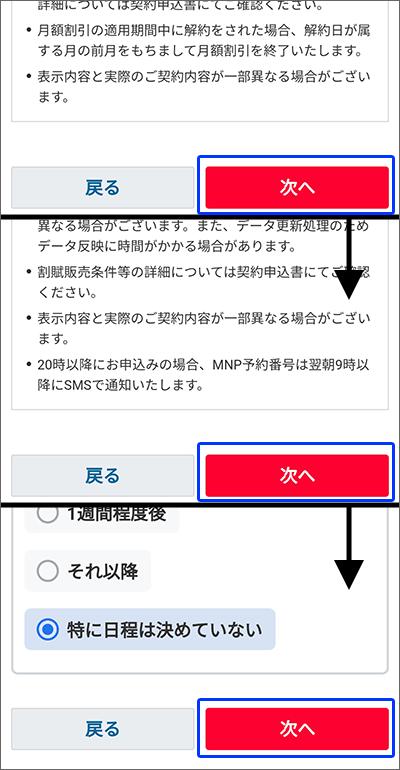 My Y!mobileでのMNP予約番号発行手続き03