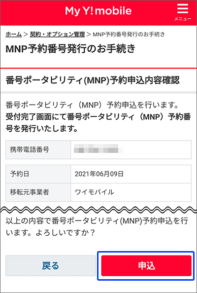 My Y!mobileでのMNP予約番号発行手続き04