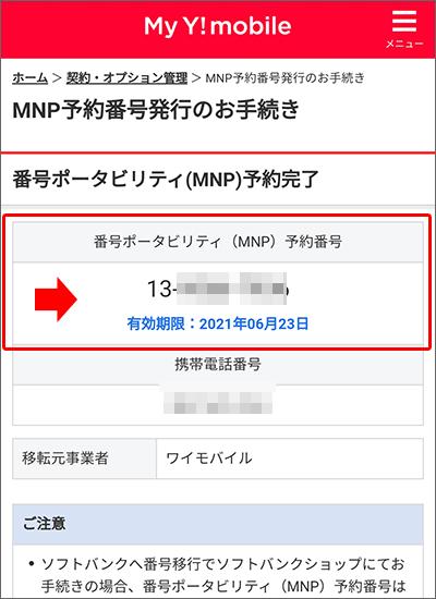 My Y!mobileでのMNP予約番号発行手続き05