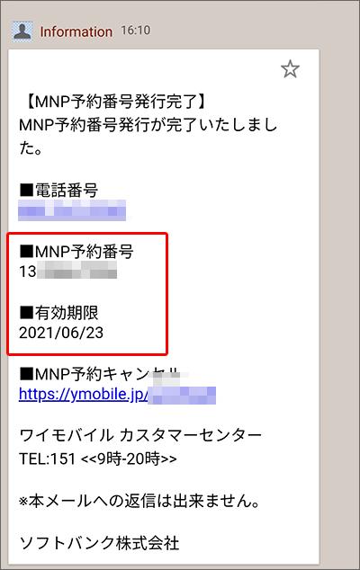My Y!mobileでのMNP予約番号発行手続き06