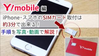 iPhone・スマホのSIMカード取付は約3分で出来る!手順を写真でていねい解説(ワイモバイル編)
