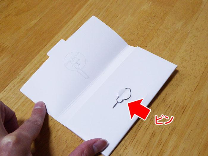 iPhoneの「ピン」は紙に挟まっている