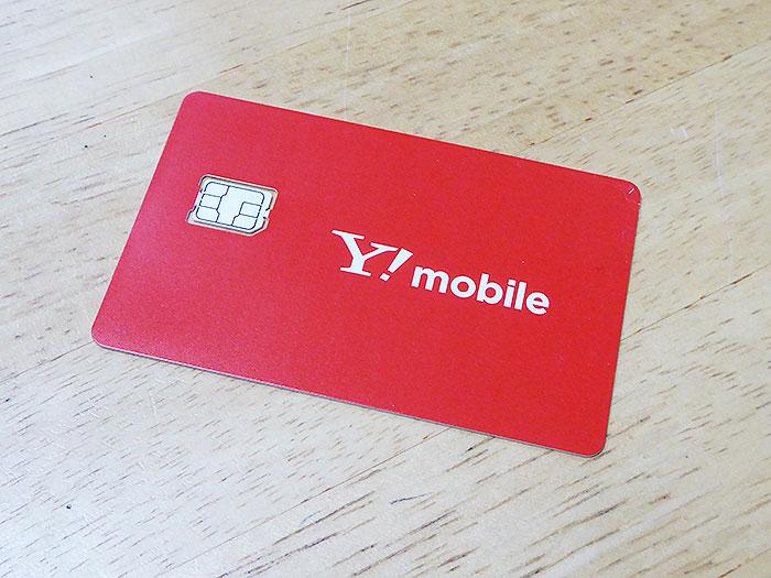 ワイモバイルのカード(nanoSIMタイプ)