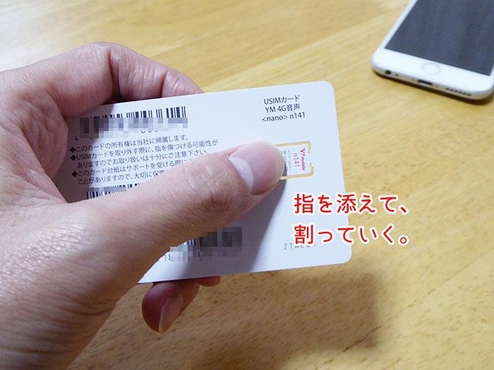 カードの裏側で、指を添えて割っていく