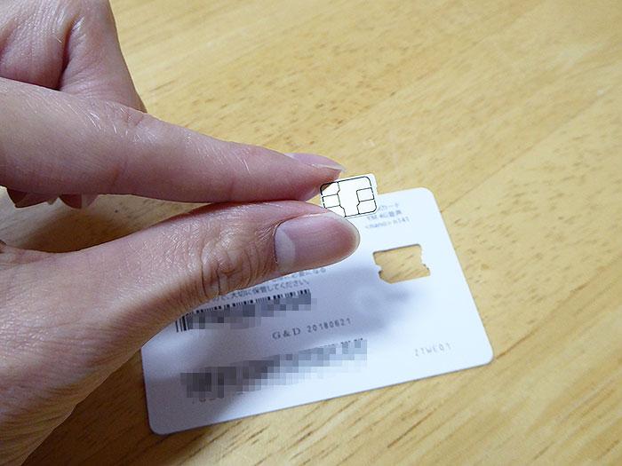 ワイモバイルのSIMカードが完成した時の写真