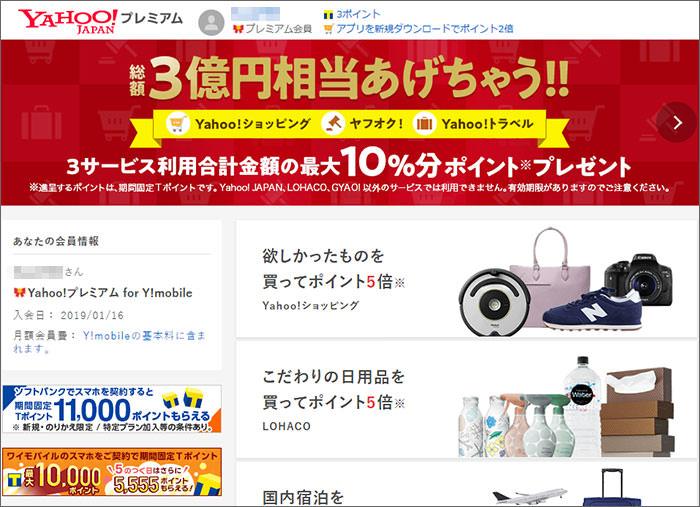 Y!mobileサービスの初期設定完了後、Yahoo!プレミアム会員になっているのを確認