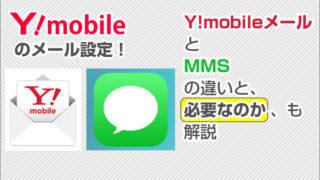 ワイモバイルのメール設定!Y!mobileメールとMMSの違いと、必要なのかも解説