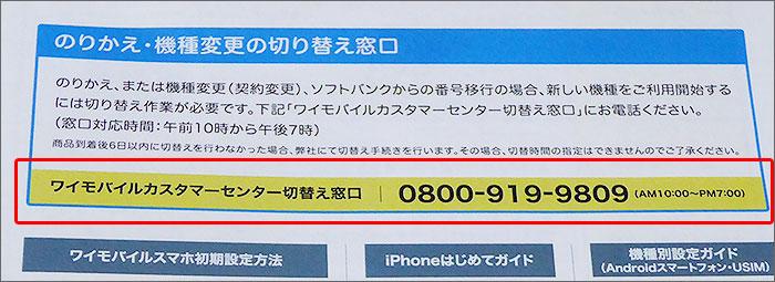 ワイモバイルに乗り換え|ワイモバイルカスタマーセンター切替え窓口電話番号