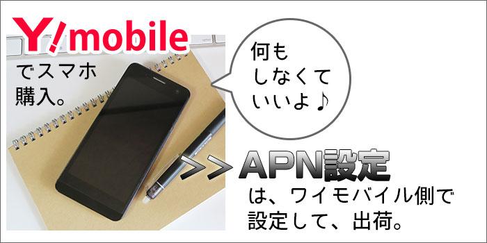 ワイモバイルでスマホを購入した場合は、ワイモバイル側がAPN設定する