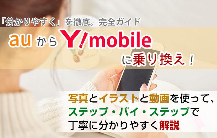 auからワイモバイルに乗り換え【初心者向け】手順を写真・動画で解説!