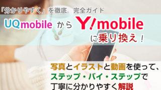 UQモバイルからワイモバイルに乗り換え【初心者向け】手順を写真・動画で解説!