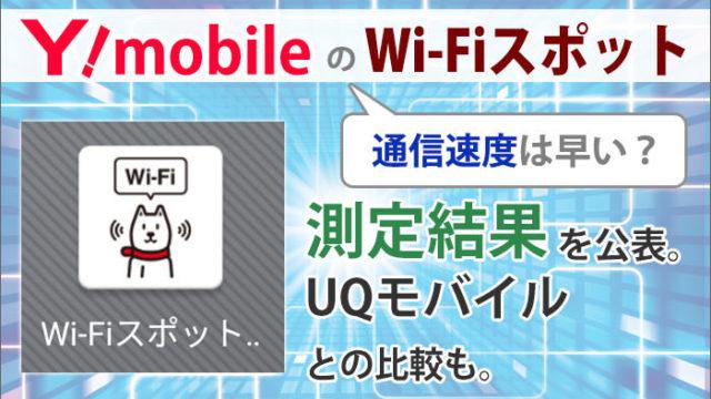 ワイモバイルWi-Fiスポットの通信速度は早い?測定結果を公表。他社との比較も。