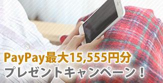 PayPay15,555円分進呈キャンペーン