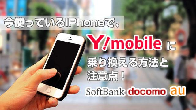 今使っているiPhoneで、ワイモバイルに乗り換え!手順と注意点(ソフトバンク、ドコモ、au)