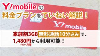 ワイモバイルの料金プランをていねい解説!家族割3GB・無料通話10分込みで1,480円から利用可能!