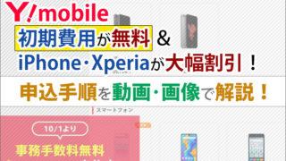 ワイモバイルで、初期費用が無料&iPhoneも大幅割引!公式ストアでの申し込み手順を、動画・画像でていねい解説