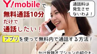 ワイモバイルで、無料通話10分だけで通話したい!アプリで対応が可能!かけ放題オプションの紹介も。