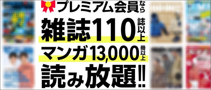 雑誌110誌以上・マンガ13,000冊以上が読み放題