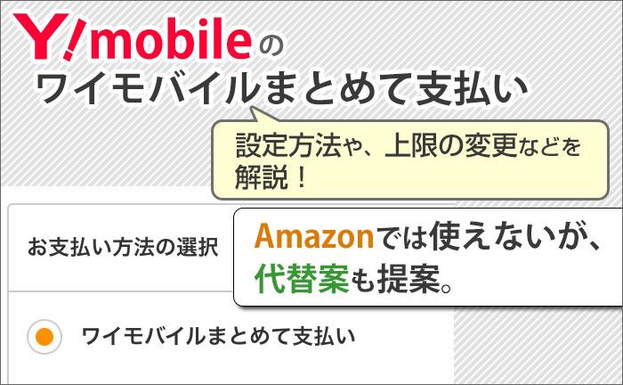 ワイモバイルまとめて支払い(キャリア決済)で実際に購入!アマゾンでは使えないが、代替案も提案。
