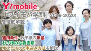 ワイモバイルの「ワイモバ学割2020」期間・適用条件と子供の年齢は?必要書類とオンライン申込み方法も解説!