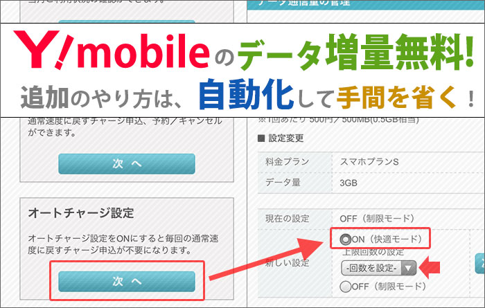 ワイモバイルのデータ増量無料キャンペーン!追加のやり方は、自動化して手間を省く!
