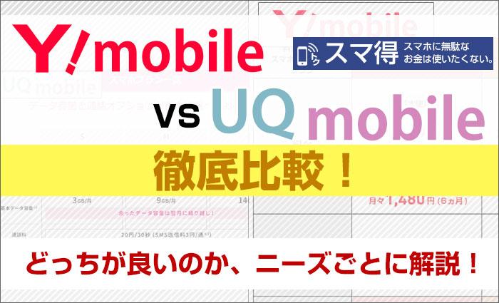 【お知らせ】ワイモバイルとUQモバイルを比較!どっちが良いのか、ニーズごとに解説!