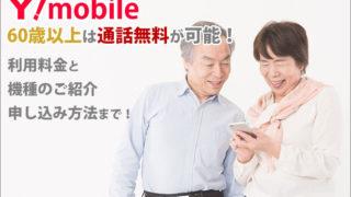 ワイモバイルなら60歳以上は通話無料が可能!利用料金と機種のご紹介・申し込み方法まで!