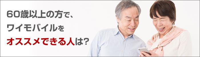 60歳以上の方で、ワイモバイルをオススメできる人は?