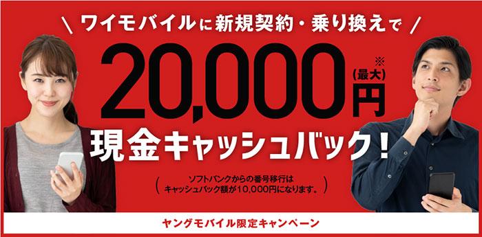 ヤングモバイルから申し込むと、10,000円or20,000円キャッシュバック!
