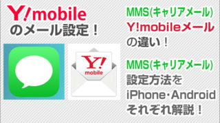 ワイモバイルのメール設定!キャリアメール(MMS)・Y!mobileメールの違いと、キャリアメール設定方法!