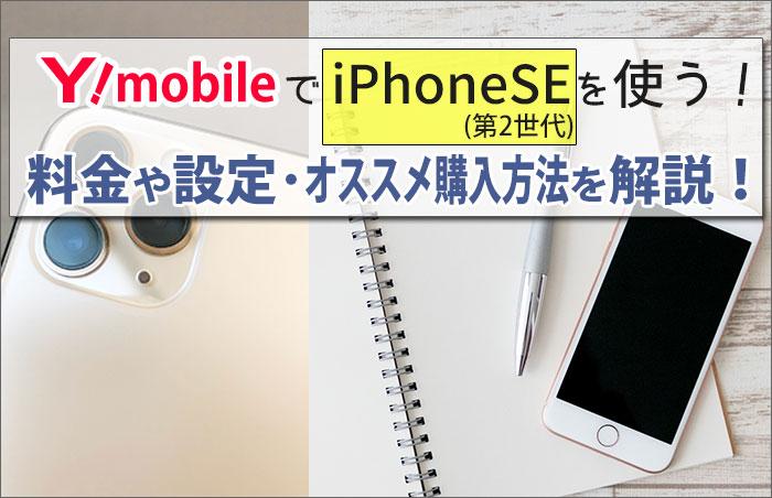 ドコモ iphonese 予約