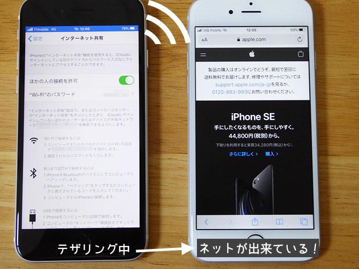ワイモバイル×iPhoneSE(第2世代)なら、テザリング利用可能
