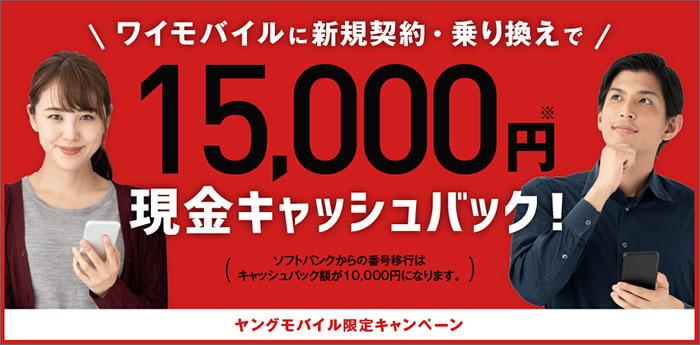 ヤングモバイルから申し込むと、15,000円キャッシュバック!