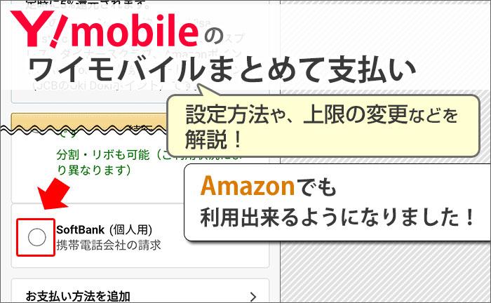 ワイモバイルまとめて支払い(キャリア決済)で購入してみた!Amazonでも利用可能に!