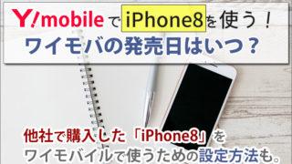 ワイモバイルのiPhone8発売日はいつ?12月までには発売?XRが発売される可能性も。