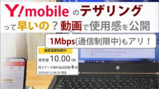 ワイモバイルのテザリング。1Mbps(通信制限中)に使ってみた!設定方法・オプション料金も紹介。