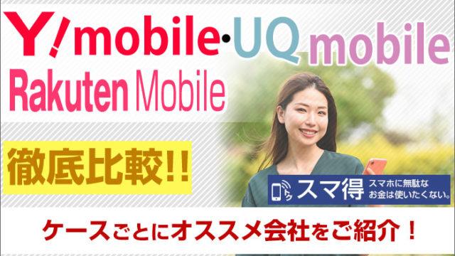 【お知らせ】ワイモバイル・UQモバイル・楽天モバイル徹底比較!ケースごとにオススメ会社をご紹介。