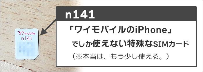 「n141」は「ワイモバイルのiPhone」でしか使えない特殊なSIMカード