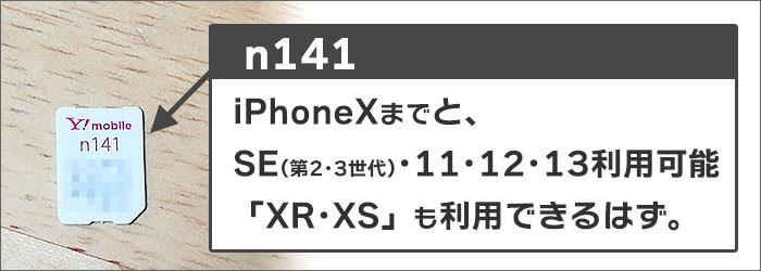 n141は「iPhoneXまでと、SE(第2世代)・11・12」なら利用可能。「XR・XS」も利用できるはず。