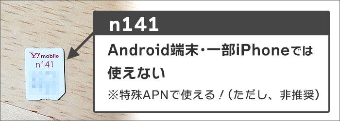 「n141」Android端末・一部iPhoneでは使えないが、特殊APNで使える!(ただし、非推奨)
