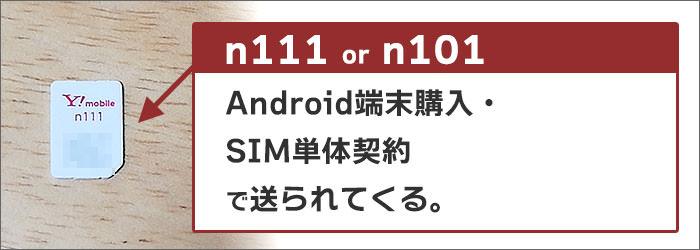 Android端末購入・SIM単体契約→「n101」or「n111」が送られてくる。