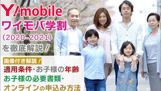 ワイモバイルの「ワイモバ学割2021」期間・適用条件と子供の年齢は?必要書類とオンライン申込み方法も解説!