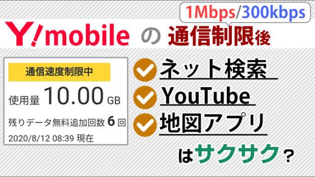 ワイモバイル通信制限1Mbps・300kbpsの速さは?動画で検証!YouTube・地図アプリは使える!?