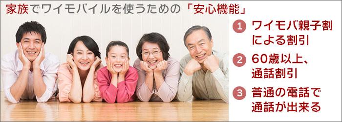家族でワイモバイルを使うための「安心機能」が沢山ある。